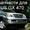 Авторазбор Lexus GX 470 привозные запчасти. #1484674