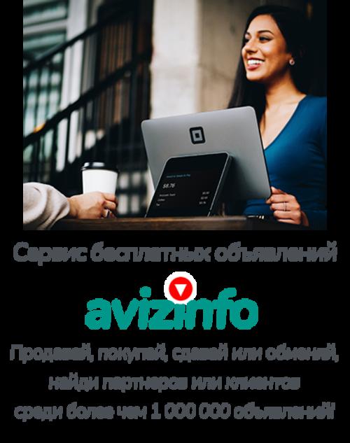 О сайте AvizInfo.kz