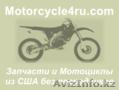 Запчасти для мотоциклов из США Кокшетау