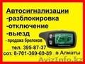 Установка и ремонт автосигнализации в Алматы,  брелоки,  выезд. тел: 87013696989.