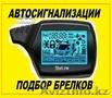 ремонт,  установка,  продажа автосигнализаций.подбор брелков 87773612466