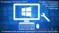 Ремонт ноутбуков и компьютеров,  установка Windows XP/7,  установка ЭЦП ключей
