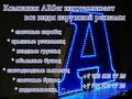 Наружная реклама любой сложности. Вывески светящиеся в Алматы