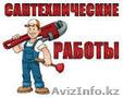 87029750965 Ринат Аккуратно Электрик Астане