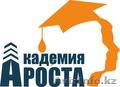 Курсы бухгалтеров от «Академии Роста» в Астане