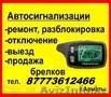 Пульт-брелок авто сигнализации в Алматы,  более 50 моделей,  выезд.