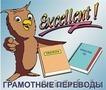 срочный  русско-английский и англо-русский  перевод