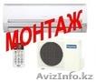 Продажа установка ремонт и обслуживание кондиционеров в Алматы