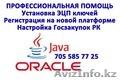 Регистрация новой платформы Госзакупок в Алматы. Установка ЭЦП ключа. Опыт 100%