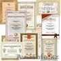 Изготовление грамот,  сертификатов,  дипломов
