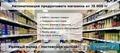 Автоматизации складов,  бутиков,  магазинов