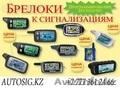 Сигнализации и брелки в городе Алматы. компания продает, ремонтирует
