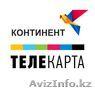Оплата спутниковых операторов: Континент ТВ,  Телекарта,  НТВ+Восток,  Триколор