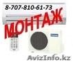 #Продажа,  #установка,  #ремонт,  #демонтаж и обслуживание # #в #Алматы,  и Алматинс