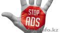 Удаление назойливой рекламы,  всплывающих окон на компьютере ноутбуке