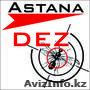 Дезинфекция в Астане