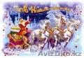 Заказать Деда Мороза детям на дом Алматы