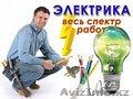 Услуги электрика от ТОО «ГОЛДЕВРОСТРОЙ»
