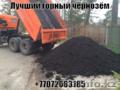 Чернозём доставка