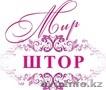 Шторы на заказ в городе Астана