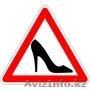Знаки для автомобилей в Алматы