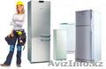 ремонт холодильников  всех марок  любой модели
