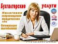 Окажу квалифицировнные бухгалтерские услуги