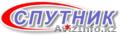 Магазин спутникового оборудования в Усть-Каменогорске
