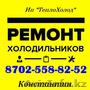 Ремонт ХОЛОДИЛЬНИКОВ Шымкент. 8702 5588252 Константин.