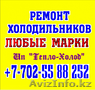 РЕМОНТ Холодильников в Шымкенте! 87025588252 Константин. Ип