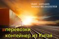 Китайский город--Алматы доставка товар от 85usd/куб