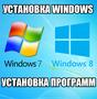 Установка Windows любой версии 7,  10
