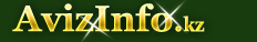 Здоровье и Красота в Казахстане,предлагаю здоровье и красота в Казахстане,предлагаю услуги или ищу здоровье и красота на AvizInfo.kz - Бесплатные объявления Казахстан