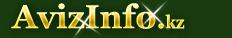 Спецтехника в Казахстане,продажа спецтехника в Казахстане,продам или куплю спецтехника на AvizInfo.kz - Бесплатные объявления Казахстан